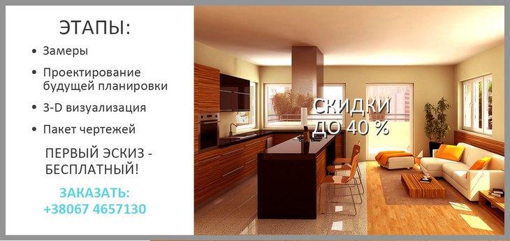 Заказать дизайн проект кухни