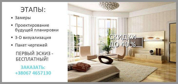 Заказать дизайн интерьера квартиры студио